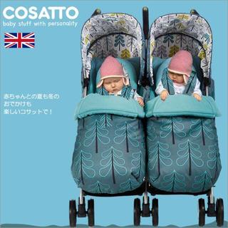 コサット(COSSATO)の2018年4月購入 双子 二人乗り ベビーカー コサット フィヨルド(ベビーカー/バギー)
