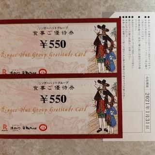 リンガーハット株主優待券2枚(レストラン/食事券)