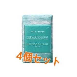 モロッカンオイル(Moroccan oil)の新品未使用4個セット モロッカンオイル モロッカン 石鹸 ソープ ボディソープ(ボディソープ/石鹸)