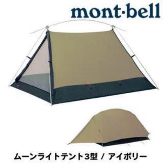 モンベル(mont bell)の【廃盤】ムーンライト3型 アイボリー + グランドシート + ミニタープ (テント/タープ)
