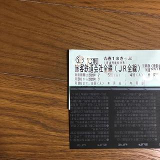 ジェイアール(JR)の青春18きっぷ 残り2回 返却不要 9/2午前中に発送(鉄道乗車券)