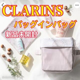 クラランス(CLARINS)の【新品未使用】クラランス  バッグインバッグ(ポーチ)