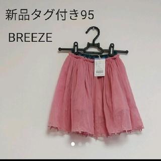 ブリーズ(BREEZE)の新品タグ付きBREEZEチュールスカート95(スカート)