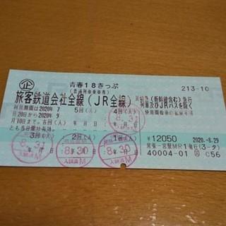 ジェイアール(JR)の青春18きっぷ☆ 残り1回(鉄道乗車券)