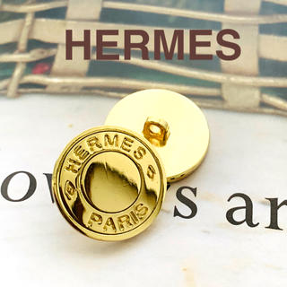 エルメス(Hermes)のho1ヴィンテージ ボタン★HERMES★20mm ゴールド(各種パーツ)