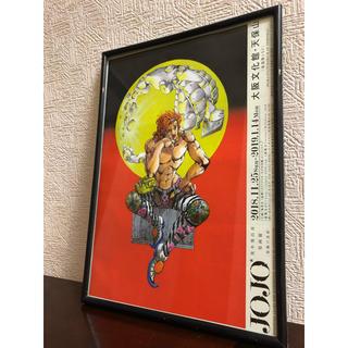 シュウエイシャ(集英社)のjojo展 大阪 パンフレット 額入り(ポスター)
