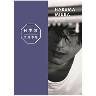 ワニブックス(ワニブックス)の三浦春馬 日本製+Documentary 新品未開封(男性タレント)