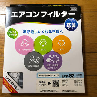 スズキ(スズキ)のまつ様専用◆エアコンフィルター箱無し(メンテナンス用品)