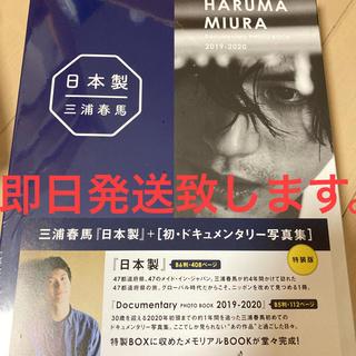 ワニブックス(ワニブックス)の三浦春馬 日本製 特装版 新品未開封!(男性タレント)
