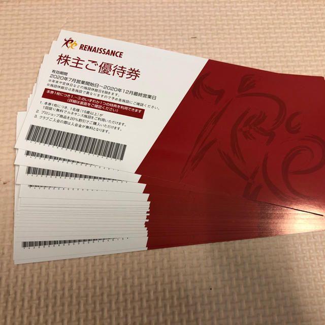 ルネサンス 株主優待券 20枚 追跡可能、配送事故補償あり チケットの施設利用券(フィットネスクラブ)の商品写真