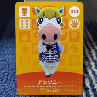 ニンテンドウ(任天堂)のどうぶつの森 amiiboカード アンソニー(カード)