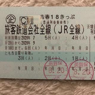 青春18きっぷ残り3回 即日発送from岡山(鉄道乗車券)