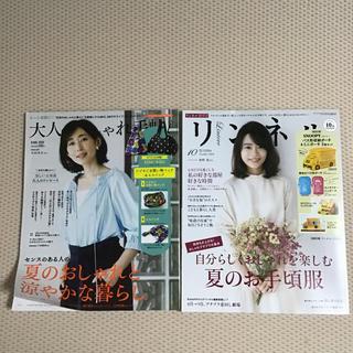 タカラジマシャ(宝島社)の大人のおしゃれ手帖8月号・リンネル10月号セット(ファッション)