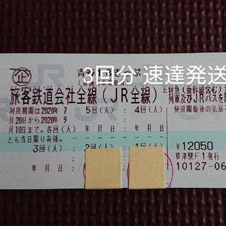 青春18きっぷ  3回 (鉄道乗車券)