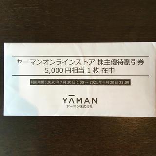 ヤーマン(YA-MAN)のヤーマン  株主優待割引券 5,000円相当(ショッピング)