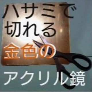 ハサミで切れる金色のアクリルミラー(小道具)