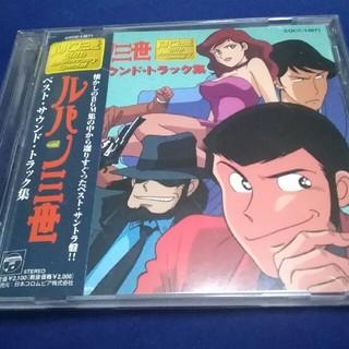 ルパン三世ベストサウンドトラック(映画音楽)