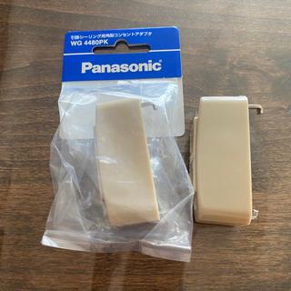 パナソニック(Panasonic)の引掛シーリング用角型コンセントアダプタ 2個セット(天井照明)
