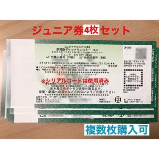 ポケモン(ポケモン)のポケモン  劇場版 ココ 前売り券 ジュニアチケット 4枚セット(邦画)
