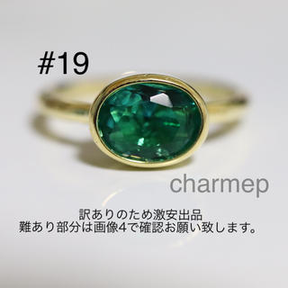 【AR052】訳ありインドジュエリー風エメラルドグリーンゴールドリング(リング(指輪))