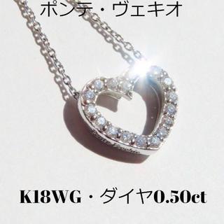 ポンテヴェキオ(PonteVecchio)の【ポンテヴェキオ】K18WG&ダイヤモンド0.50ct ハートネックレス(ネックレス)