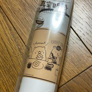 タカラジマシャ(宝島社)のすみっコぐらし 真空断熱ミニステンレスボトル 120ml(水筒)