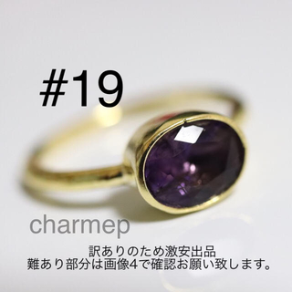 【AR062】訳ありインドジュエリー風パープルストーンのゴールドリング(リング(指輪))