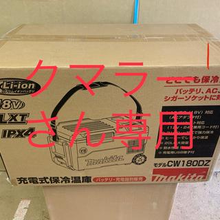 マキタ(Makita)のマキタ CW180DZ 充電式保冷温庫 冷蔵庫 保温庫 新品未使用!(その他)