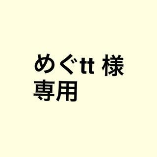 めぐtt 様 専用 (キャラクターグッズ)