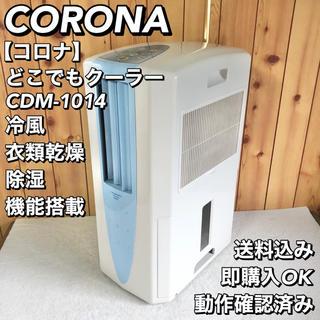 コロナ - CORONA どこでもクーラー 冷風 衣類乾燥除湿機 CDM-1014