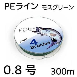 PEライン 4編 0.8号 日本製ダイニーマ  300m モスグリーン(釣り糸/ライン)