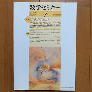 数学セミナー 2011 4月号(専門誌)