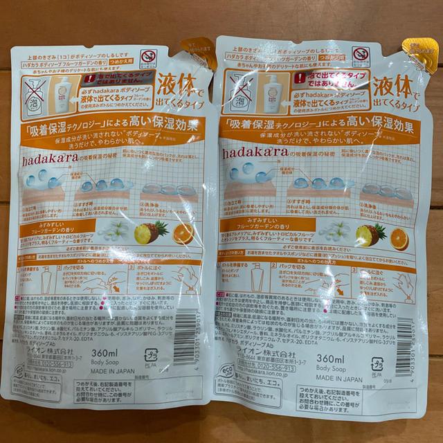 LION(ライオン)のハダカラ hadakara ボディソープ 詰め替え ×2 コスメ/美容のボディケア(ボディソープ/石鹸)の商品写真