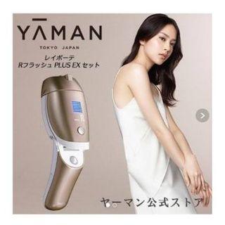 【新品未開封】ヤーマン レイボーテ RフラッシュPLUS EX セット(ボディケア/エステ)