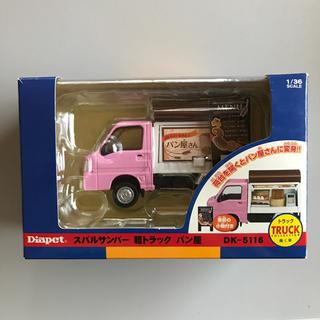 スバル(スバル)のスバルサンバー 軽トラック パン屋(ミニカー)