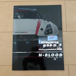 ニッサン(日産)のニスモ N-BLOOD No.78(カタログ/マニュアル)