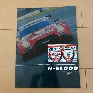 ニッサン(日産)の【非売品】ニスモ N-BLOOD No.79(カタログ/マニュアル)