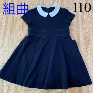 クミキョク(kumikyoku(組曲))の組曲 クミキョク ワンピース フォーマル 入学式 卒園(ドレス/フォーマル)