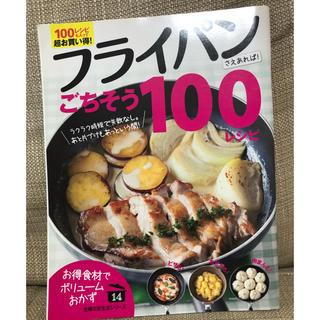 フライパンごちそう100レシピ(料理/グルメ)