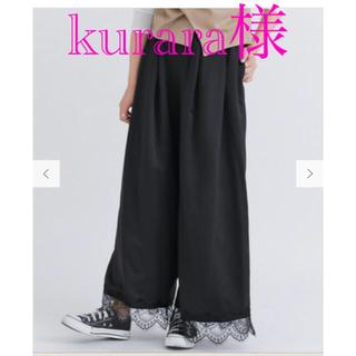 サニーレーベル(Sonny Label)の未使用 サニーレーベル  裾レースワイドパンツ   黒(カジュアルパンツ)