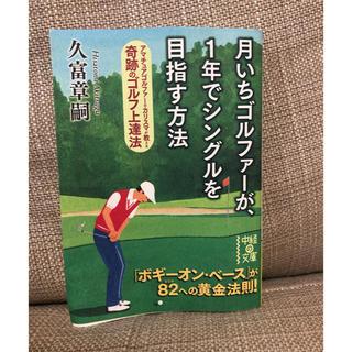 月いちゴルファ-が、1年でシングルを目指す方法(スポーツ/フィットネス)