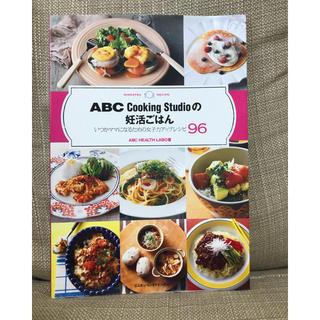 ABC Cooking Studioの妊活ごはん いつかママになるための女子力ア(料理/グルメ)