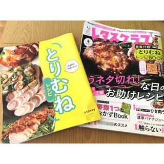 カドカワショテン(角川書店)のレタスクラブ 2020年 04月号(料理/グルメ)
