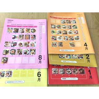 カドカワショテン(角川書店)の献立カレンダー レタスクラブ付録(料理/グルメ)