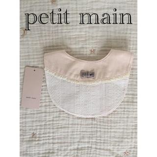 プティマイン(petit main)のpetit main スタイ(スタイ/よだれかけ)