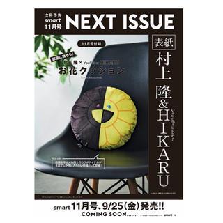 雑誌 smart 11月号 (付録 村上隆×HIKARU お花クッション 付き)(ぬいぐるみ)