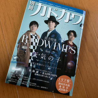 別冊カドカワ総力特集RADWIMPS feat.天気の子 Weathering (アート/エンタメ)