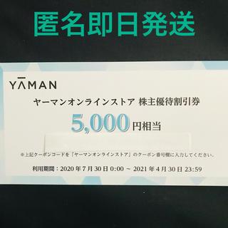 ヤーマン(YA-MAN)のヤーマン オンラインストア株主優待割引券(ショッピング)