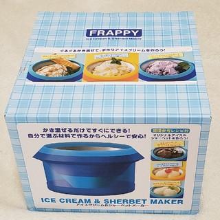 【新品】アイスクリーム&シャーベットメーカー(調理道具/製菓道具)