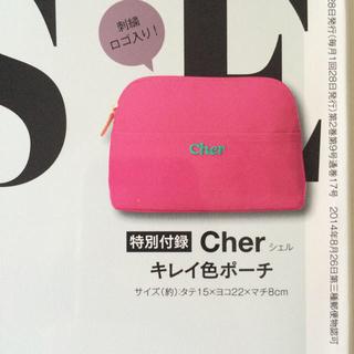 シェル(Cher)のオトナミューズ 付録 シェル ポーチ(ポーチ)